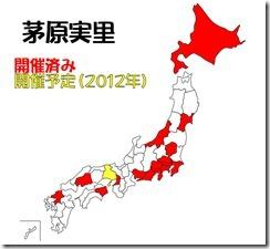 茅原実里コンサート開催地20120220_034241287