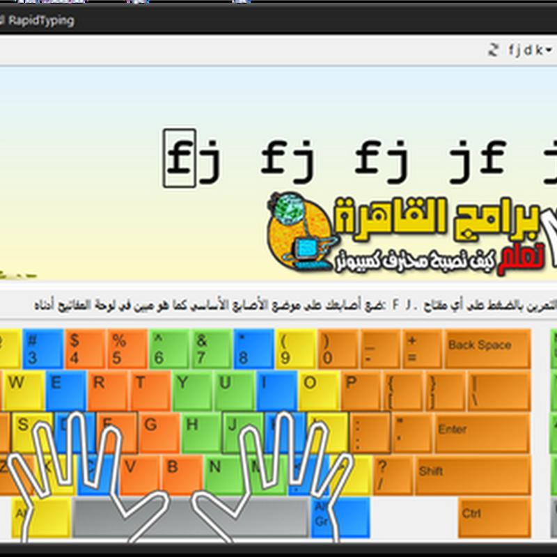To Typing Speed On Keyboard افضل برنامج للكتابة بسرعة على الكيبورد