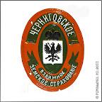 Зем.52  Фасадная доска «Черниговское взаимное земское страхование» с гербом губернского города Чернигова. Жесть, 16,5 х 12,2 см. Конец XIX–начало XX в.