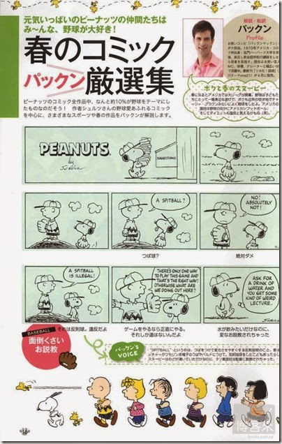 Snoopy in Season - Play Time with Peanuts Mook 2014 11