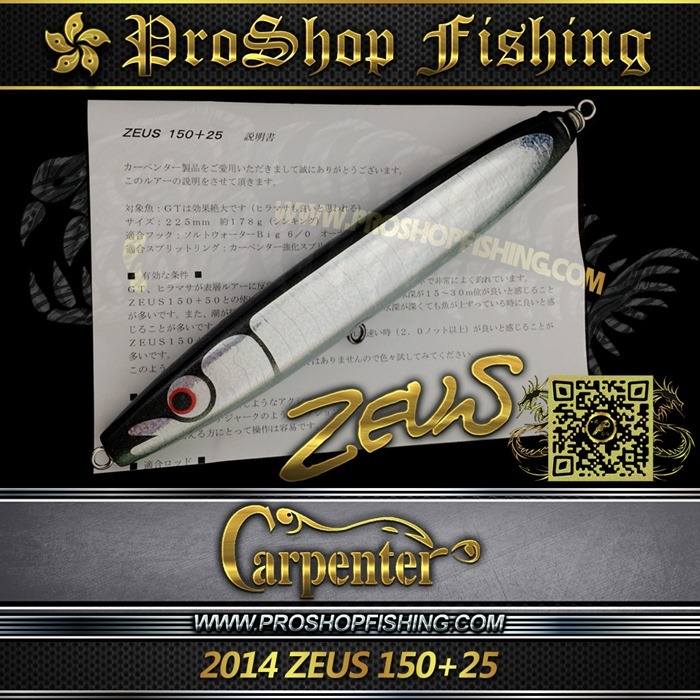 carpenter 2014 ZEUS 150 25.6
