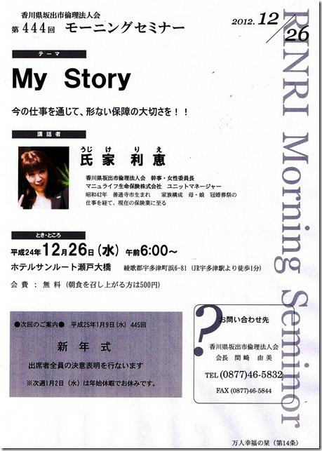 CCF20121219_00000