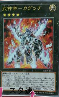 300px-BujinEmperorKagutsuchi-SHSP-JP-OP
