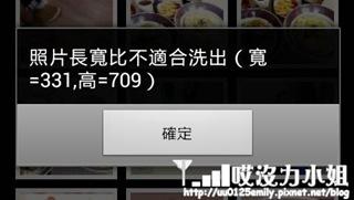 Screenshot_2013-10-17-14-53-52