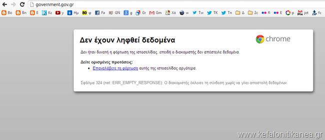Επίθεση των Anonymous στο site της κυβέρνησης