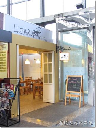 南港-蜥蜴廚房(LIZARD_KITCHEN)餐廳的門口(軟體遠區商店街內)