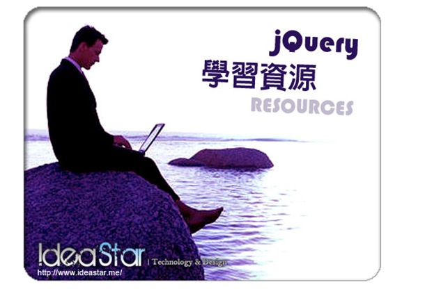 20110913_jquery_resource