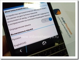 16 Русский язык на BlackBerry Q10
