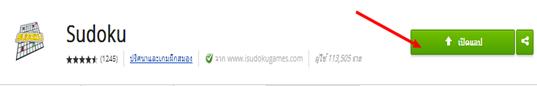 เล่นเกมส์ซูโดกุด้วย app ของ กูเกิ้ลโครม