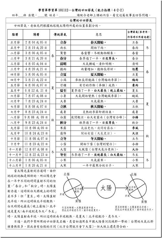 學習單101112台灣的廿四節氣_01