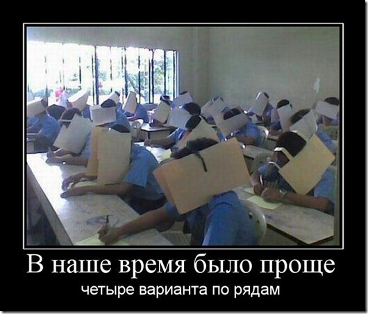 Школьные демотиваторы