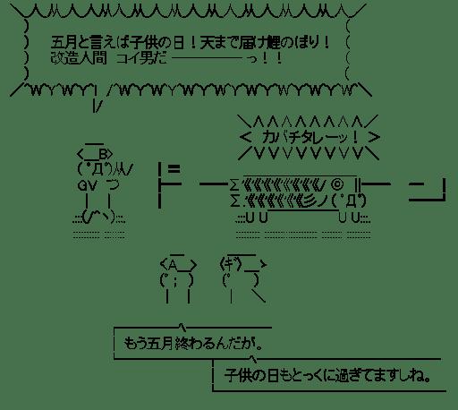 改造人間 コイ男だ ───── っ!!(子供の日)