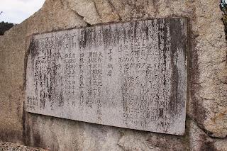 石碑の裏側
