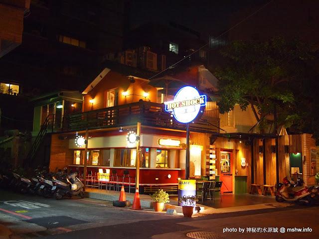 【食記】台中Hot Shock American Restaurant哈燒庫美式餐廳 ...