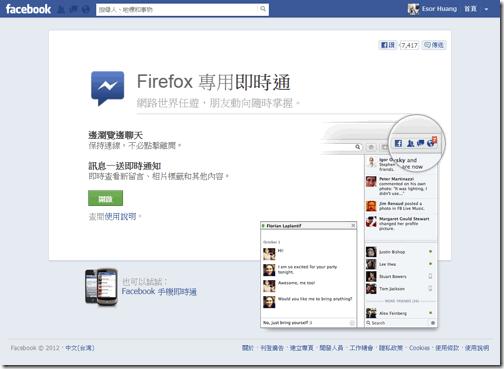 firefox 17-01