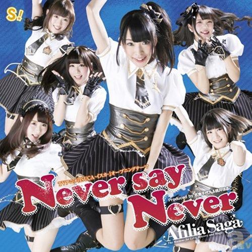 Afilia-Saga_never-say-never_B