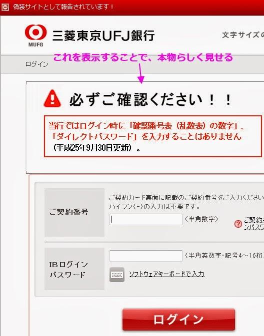ufj-phishing-02.jpg