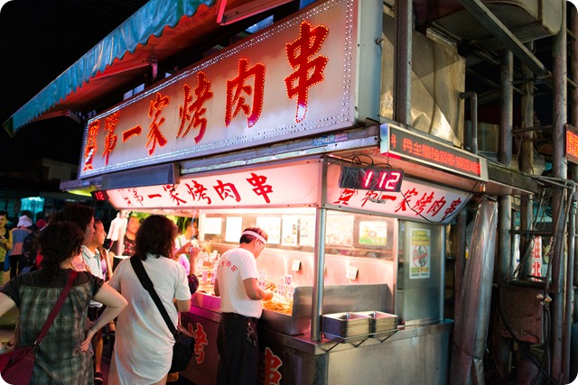 Taiwan 10 days Travel, Hualien 花蓮 自强夜市 Zi Qiang Night Market
