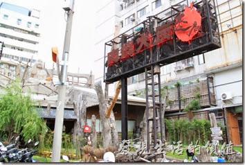 台南-逐鹿焊火燒肉,外觀。
