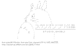 [AA]ジブリ ロゴ