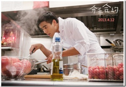 Wedding Invitation 分手合約 - Eddie Peng 彭于晏 04