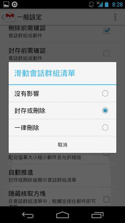 gmail app-02