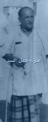 المطرب الحضرمي محمد جمعة خان
