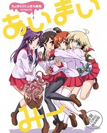 Promotional image for Ai Mai Mi showing the four main girls huddle together cutely wearing their school uniforms and the title in yellow text overlays above and below