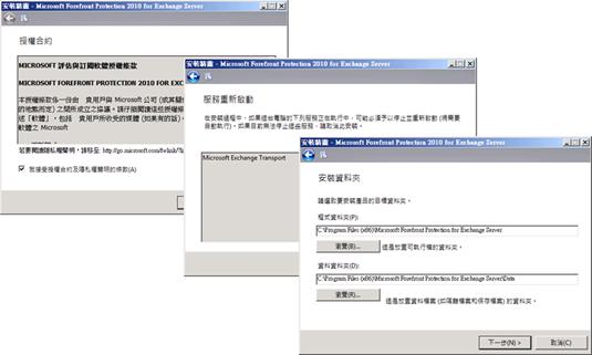 fpe2010_install2