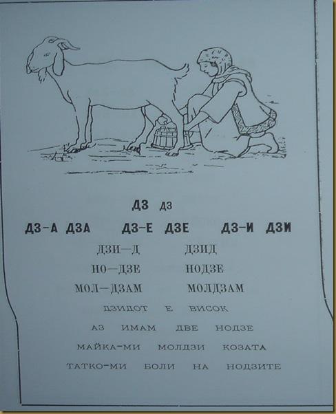 Τα κείμενα του μακεδονικού αναγνωστικού ABECEDAR με το κυριλλικό αλφάβητο είναι ακριβώς τα ίδια όπως εκείνα στη λατινική έκδοση του βιβλίου.