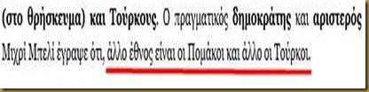 ...άλλο έθνος είναι οι Πομάκοι και άλλο οι Τούρκοι (Ζαγαλισα τεύχος 59, Φεβρουάριος-Μάρτιος 2012)