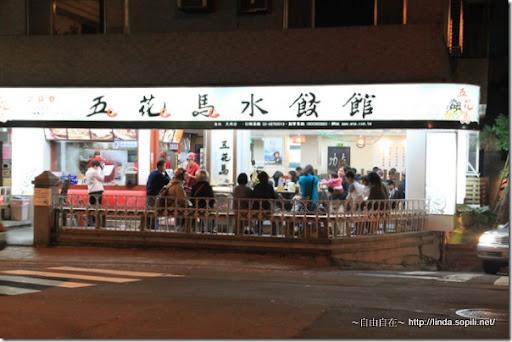 五花馬水餃攤-天母店