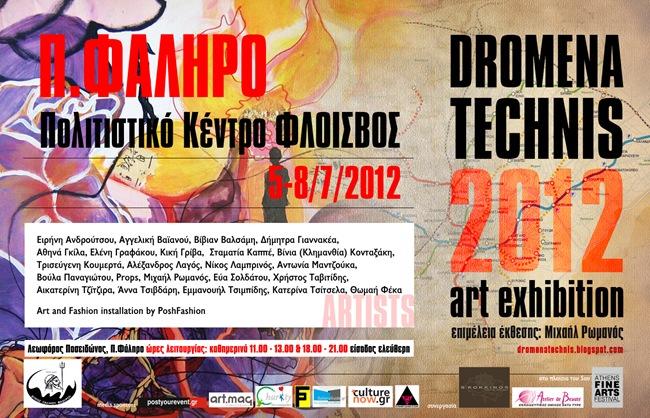 Φεστιβάλ Εικαστικών Τεχνών της Αθήνας «Δρώμενα Τέχνης» 2012 (5 έως 8 Ιουλίου 2012)