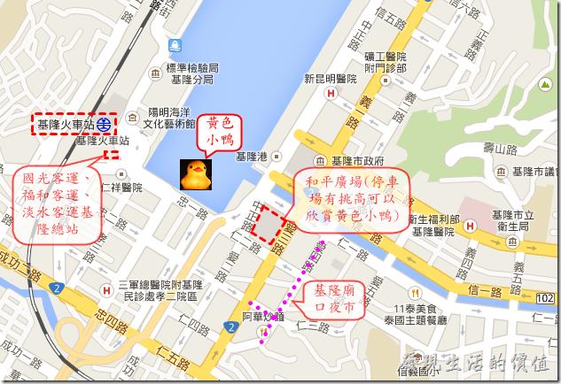 這是我自製的基隆黃色小鴨參觀地圖,也可以順便嚐嚐基隆廟口夜市裏的小吃。