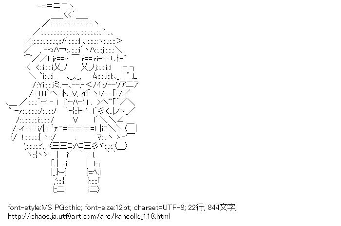 [AA]球磨 (艦隊これくしょん)