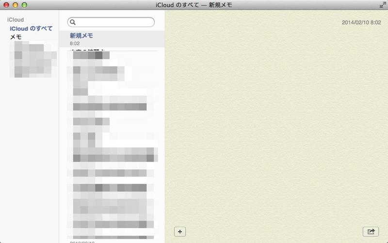 ICloud のすべて 新規メモ 3