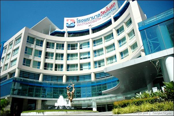 المستشفى الملكي بانكوك