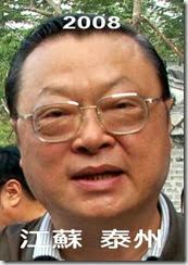 2008-泰州