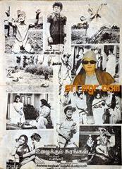 thirai_ulagam_cover5