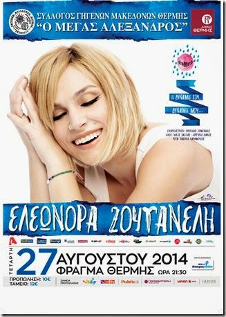 Ελεωνόρα Ζουγανέλη Θέρμη αφίσα