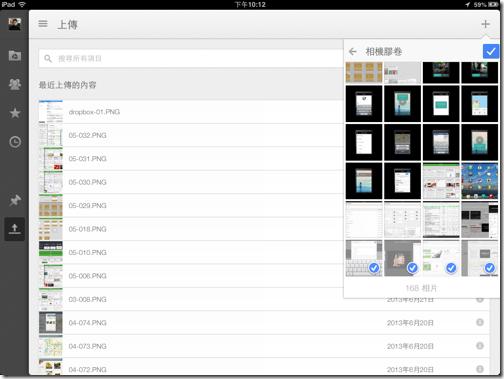 google drive ios app-12