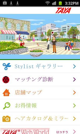 美容室TAYAアプリ