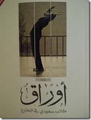 اوراق طالب سعودي