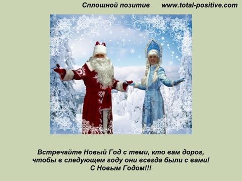 Встречайте Новый год...