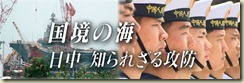 [NHK][纪录片]中日海疆攻防战