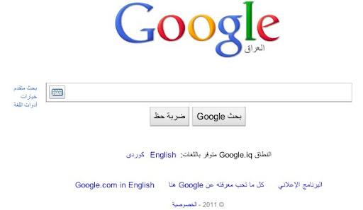 Google iq