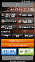 Screenshot of 花火大会&夏祭り 2013 夏ぴあxマピオン