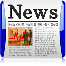 korea News paper collection