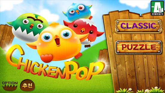 Game Chicken Pop apk for kindle fire