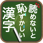 Download 読めないと恥ずかしい漢字 APK for Android Kitkat